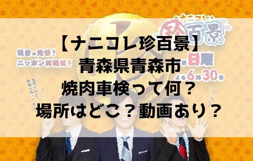 青森県青森市の焼肉車検って何?場所はどこ?動画あり?【ナニコレ珍百景】