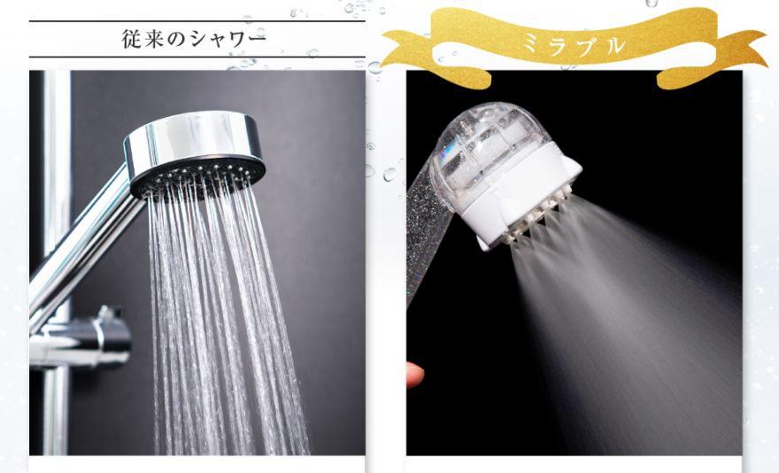 ミラブルのシャワー