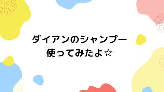 ダイアンのシャンプーミラクルユーの口コミ【30代主婦がアットコスメを見て使った感想】