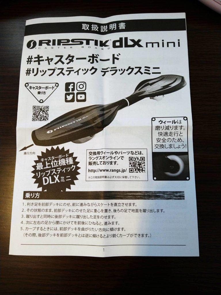 ラングスジャパンのブレイブボード「リップスティックデラックスミニ」の取り扱い説明書