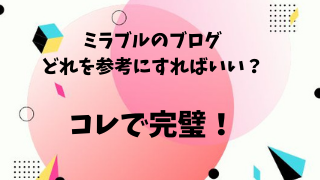 サイエンス社ミラブルのブログは【ココ】を確認!