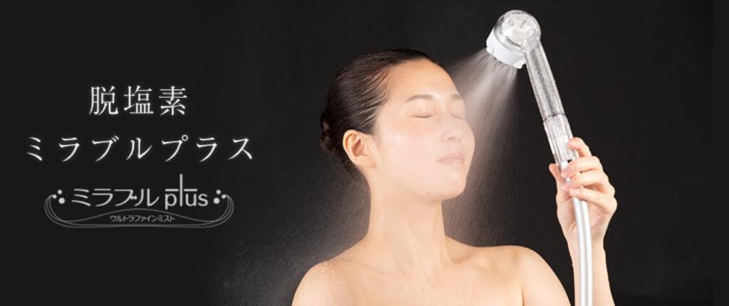 シャワーヘッドのミラブル