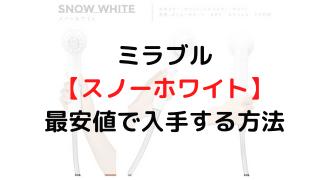 【新発売】ミラブルラグジュアリーPlusスノーホワイトを最安値で入手する方法