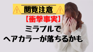 【衝撃事実】ミラブルでヘアカラーが落ちるか徹底検証