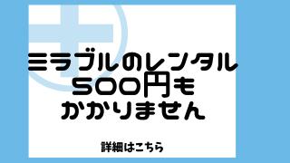 ミラブルのレンタルは実質無料【500円もかかりません】